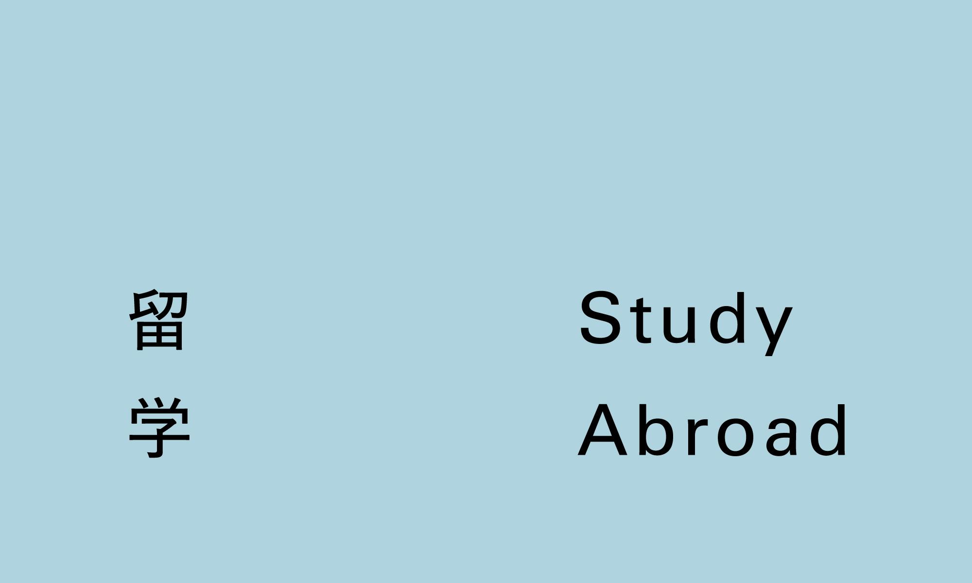 英語=留学とか思ってた。