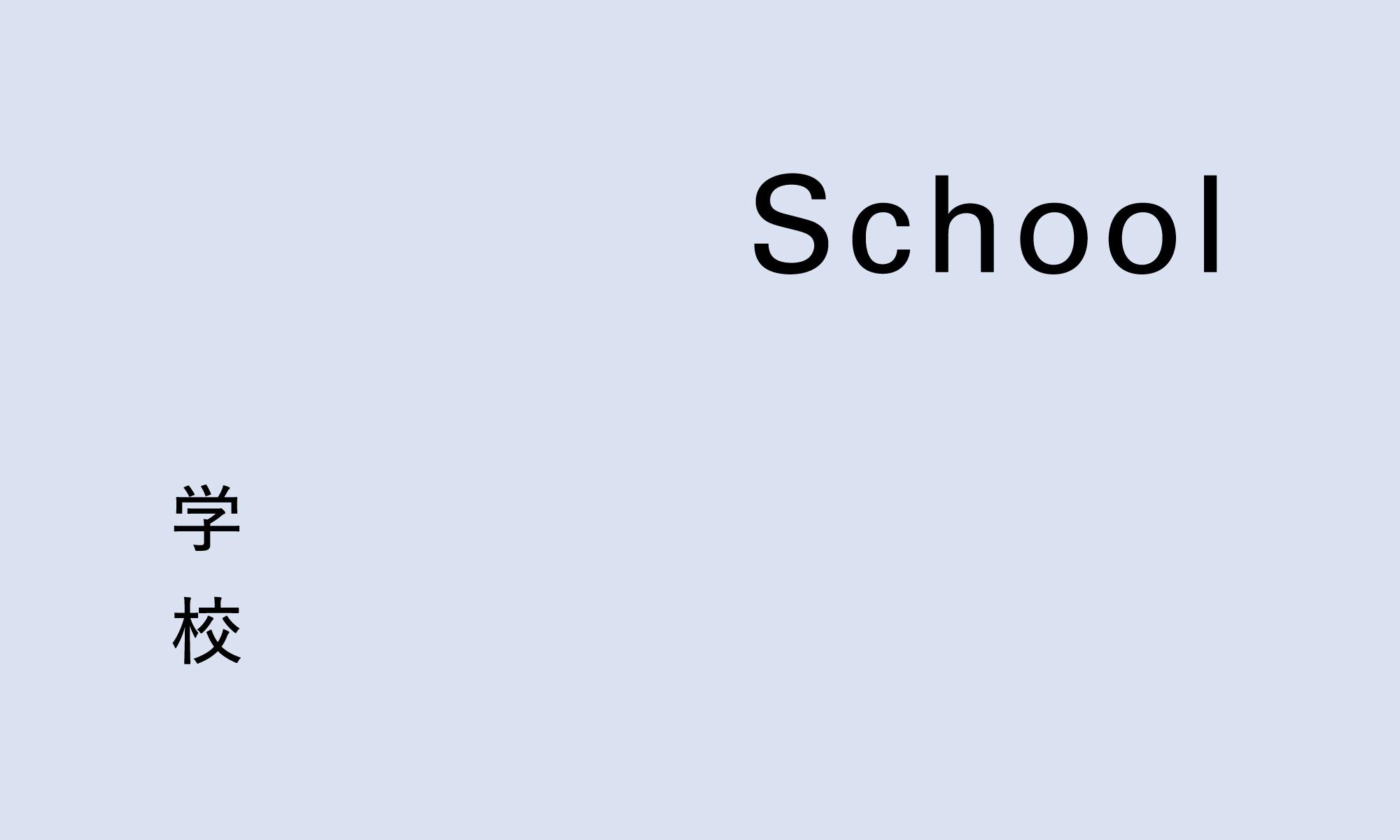 僕が選んだフィリピンの学校