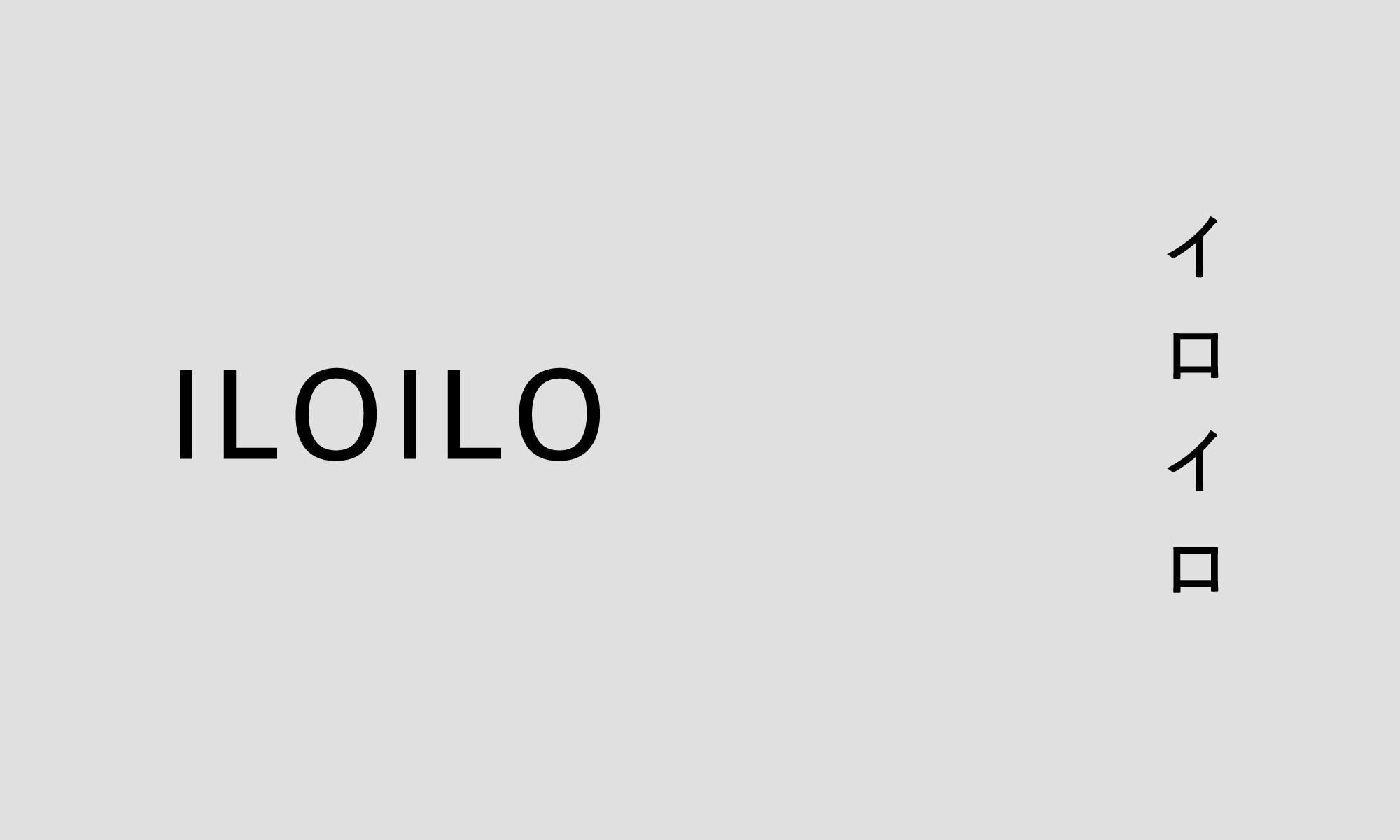 Iloiro / イロイロという街