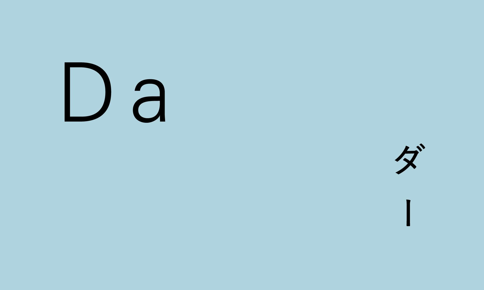 クロアチア語:Da