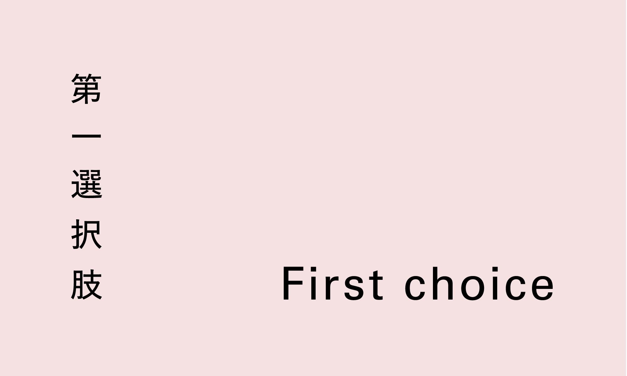 英語が第一選択肢。