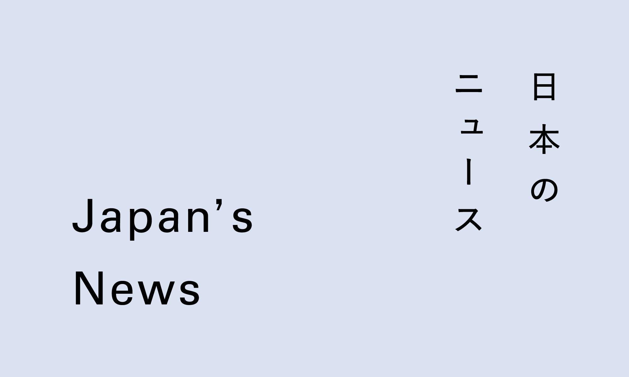 日本のニュースを英語で読む。