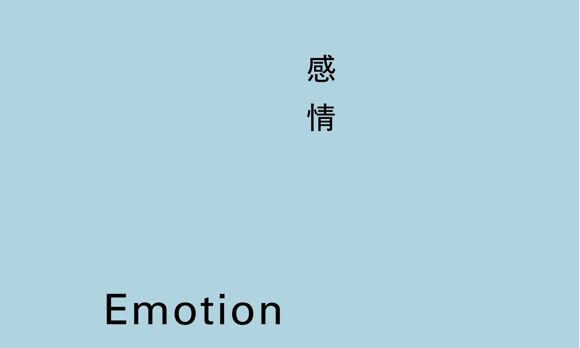 言語と感情。-言葉で表現できない世界-