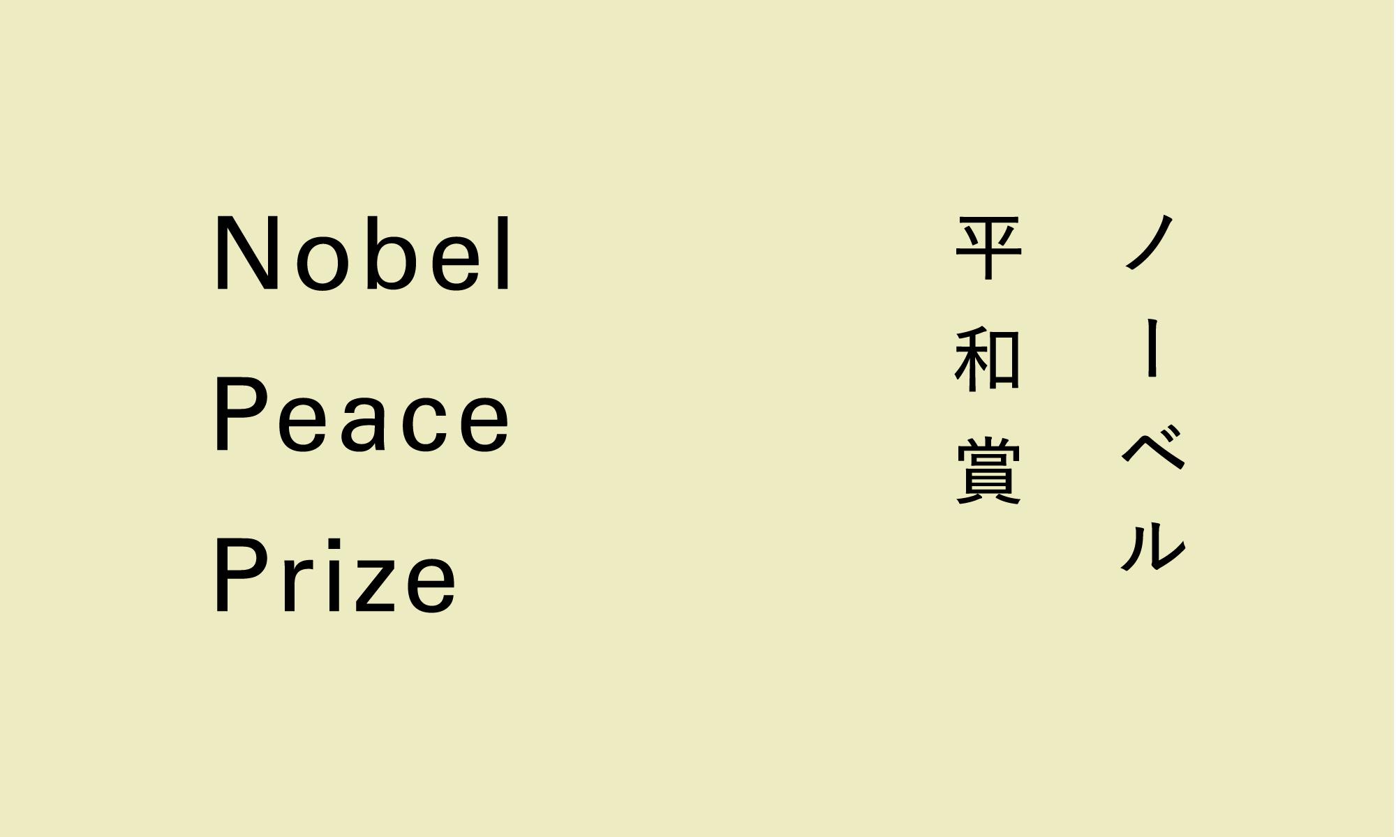 衝撃。今年のノーベル平和賞