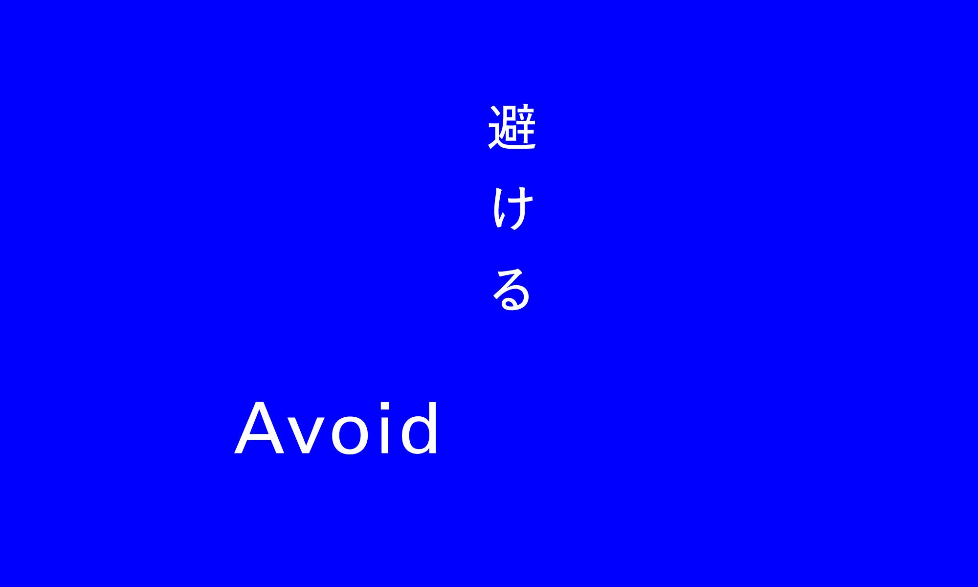 【3日チャレンジ】情報は英語のみ! -3日目-