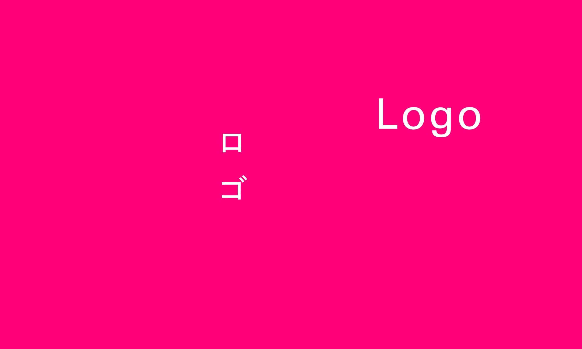 ロゴが変われば文字も変わる。