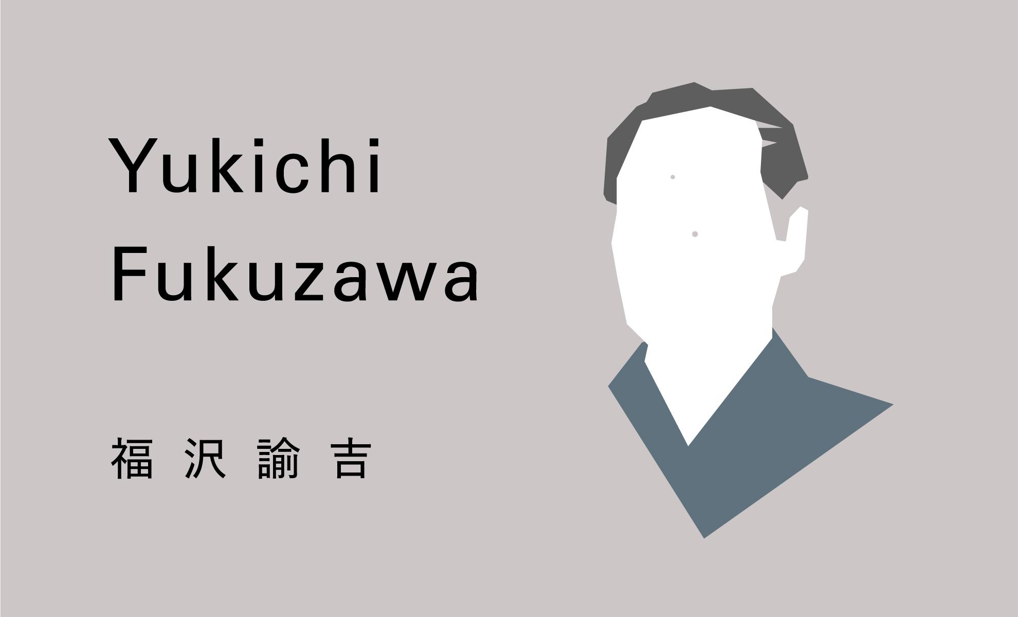 福沢諭吉 画像
