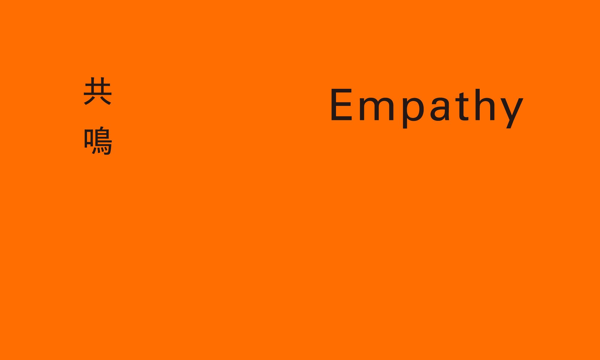 共感じゃなく共鳴。