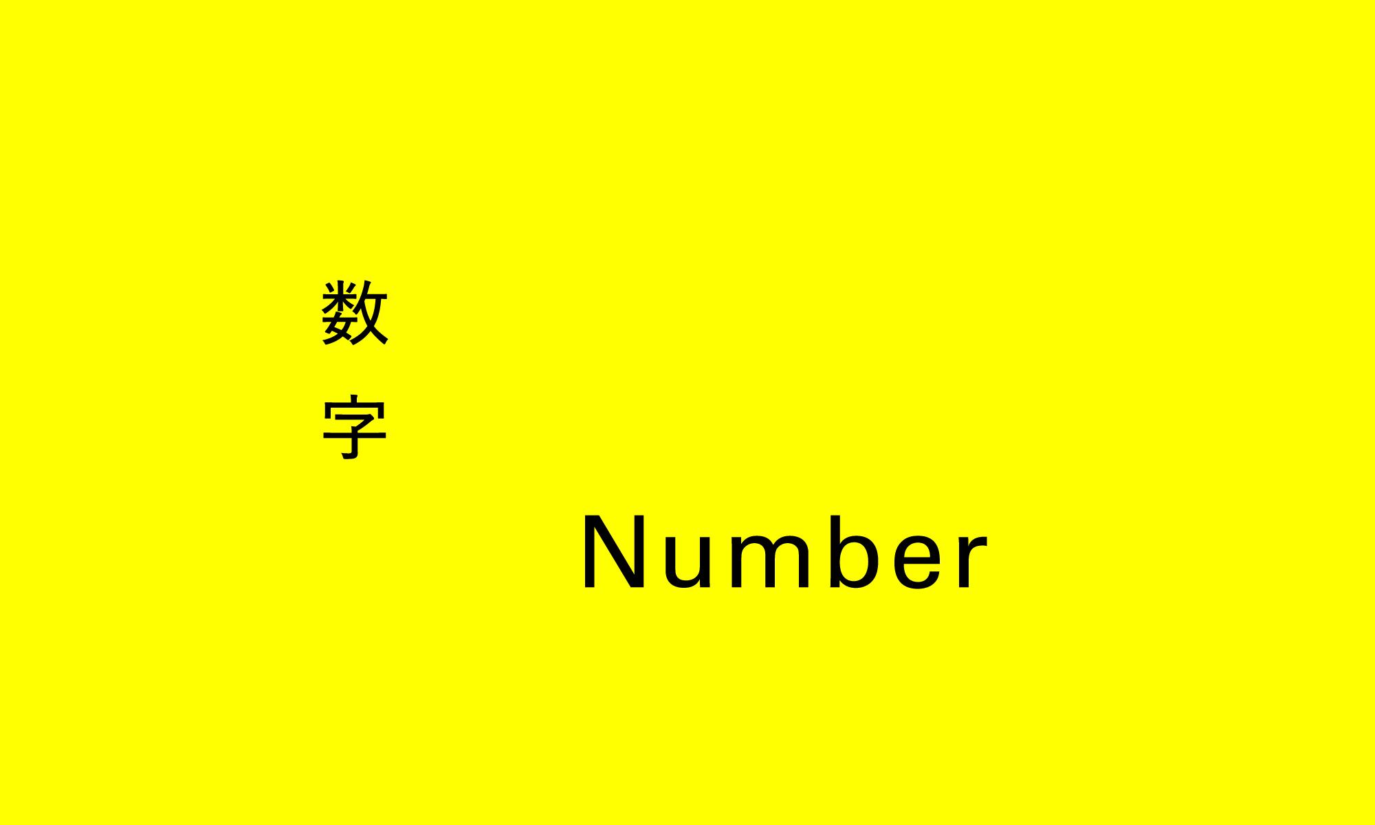 数字は世界共通の言語。