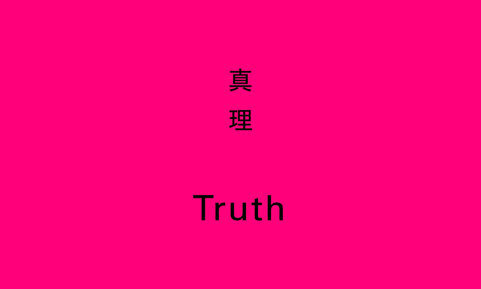真理を探求する人。この世界に真理は存在するのか。