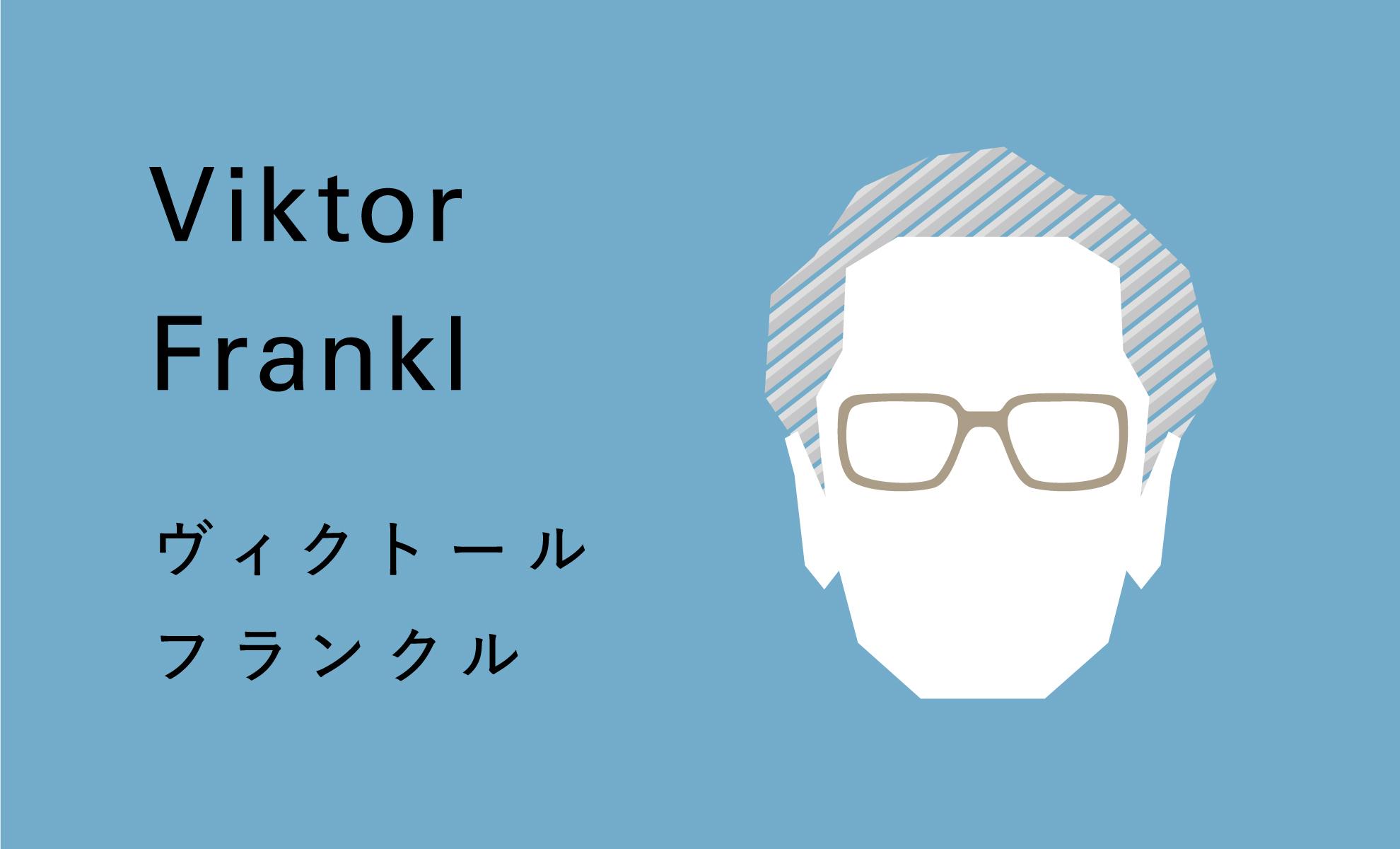 フランクル 画像