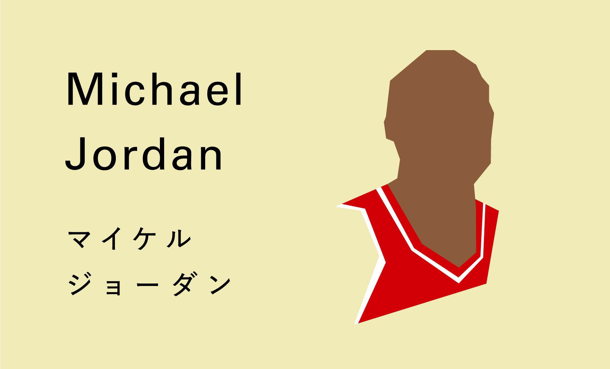 マイケルジョーダン 画像