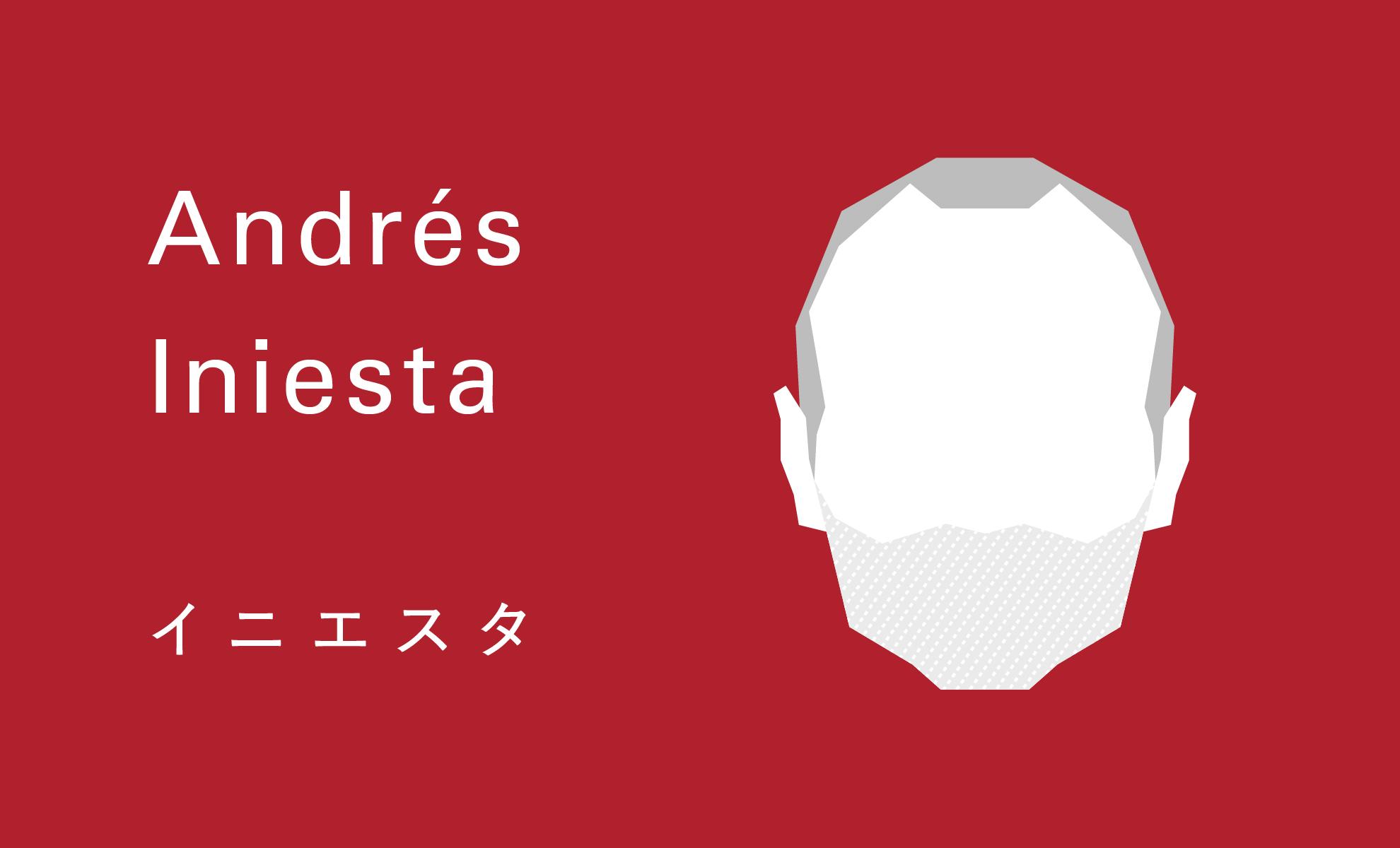アンドレス・イニエスタの名言からの学び。[内側の想いを大切に生きる]のイラスト1
