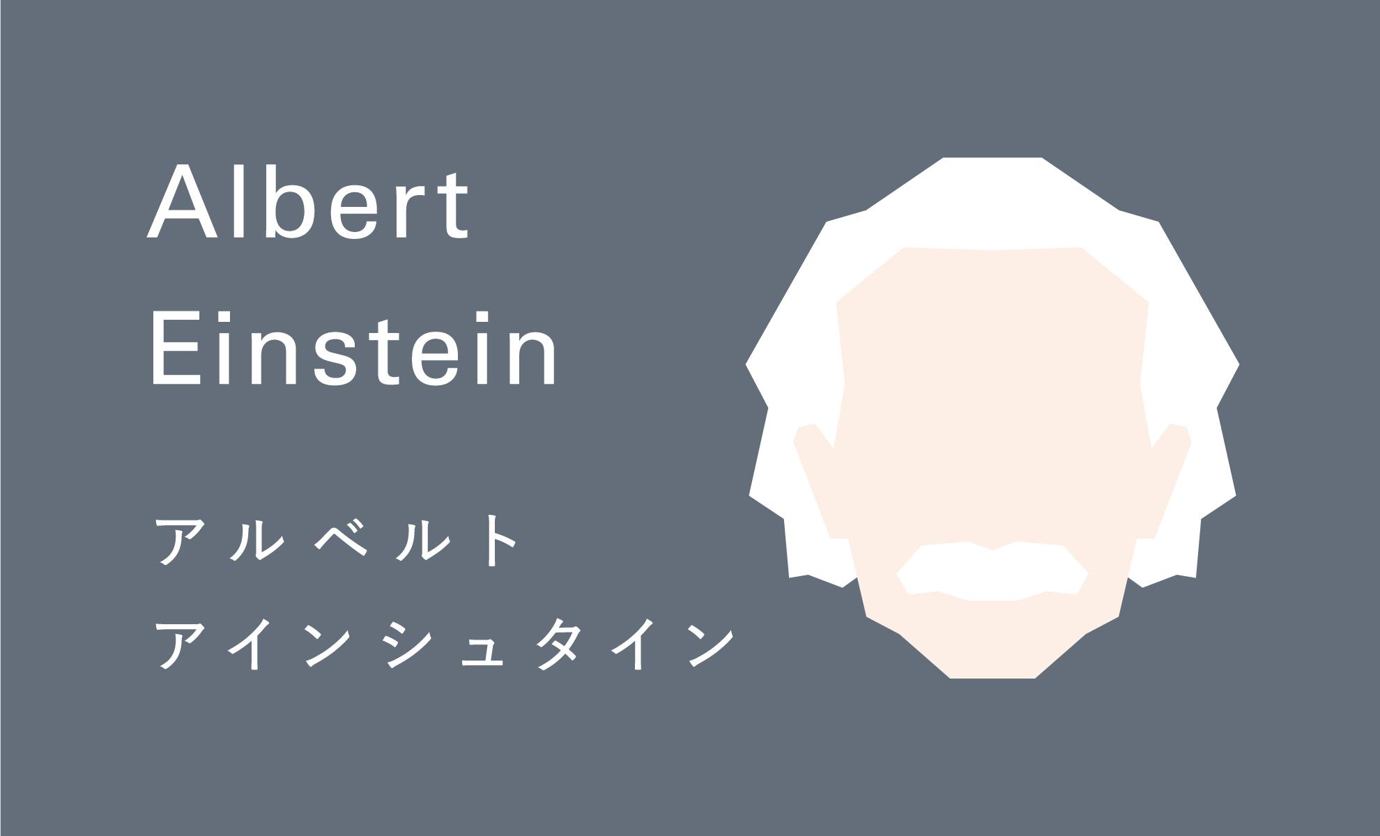 アインシュタイン 画像