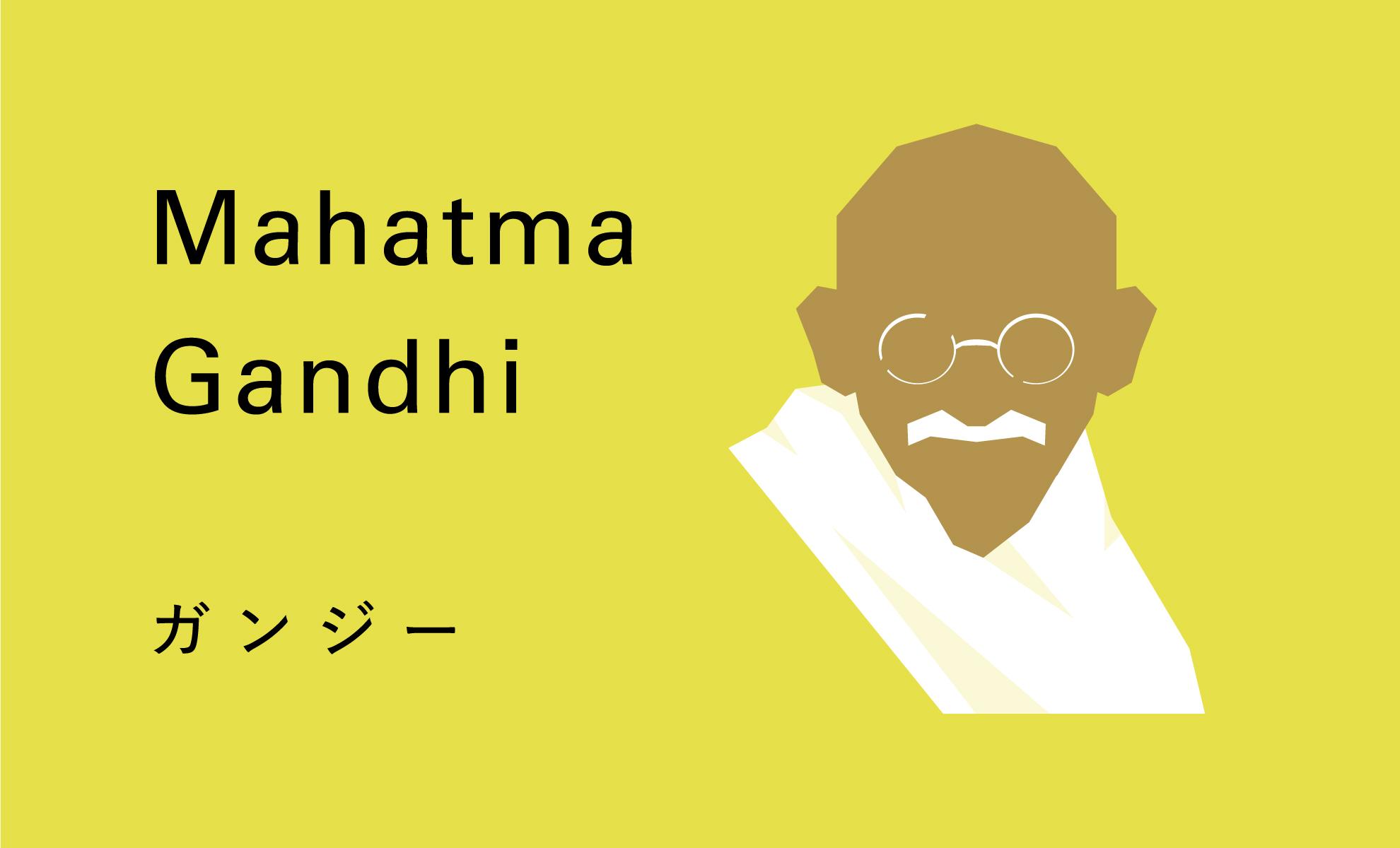 ガンジー 画像