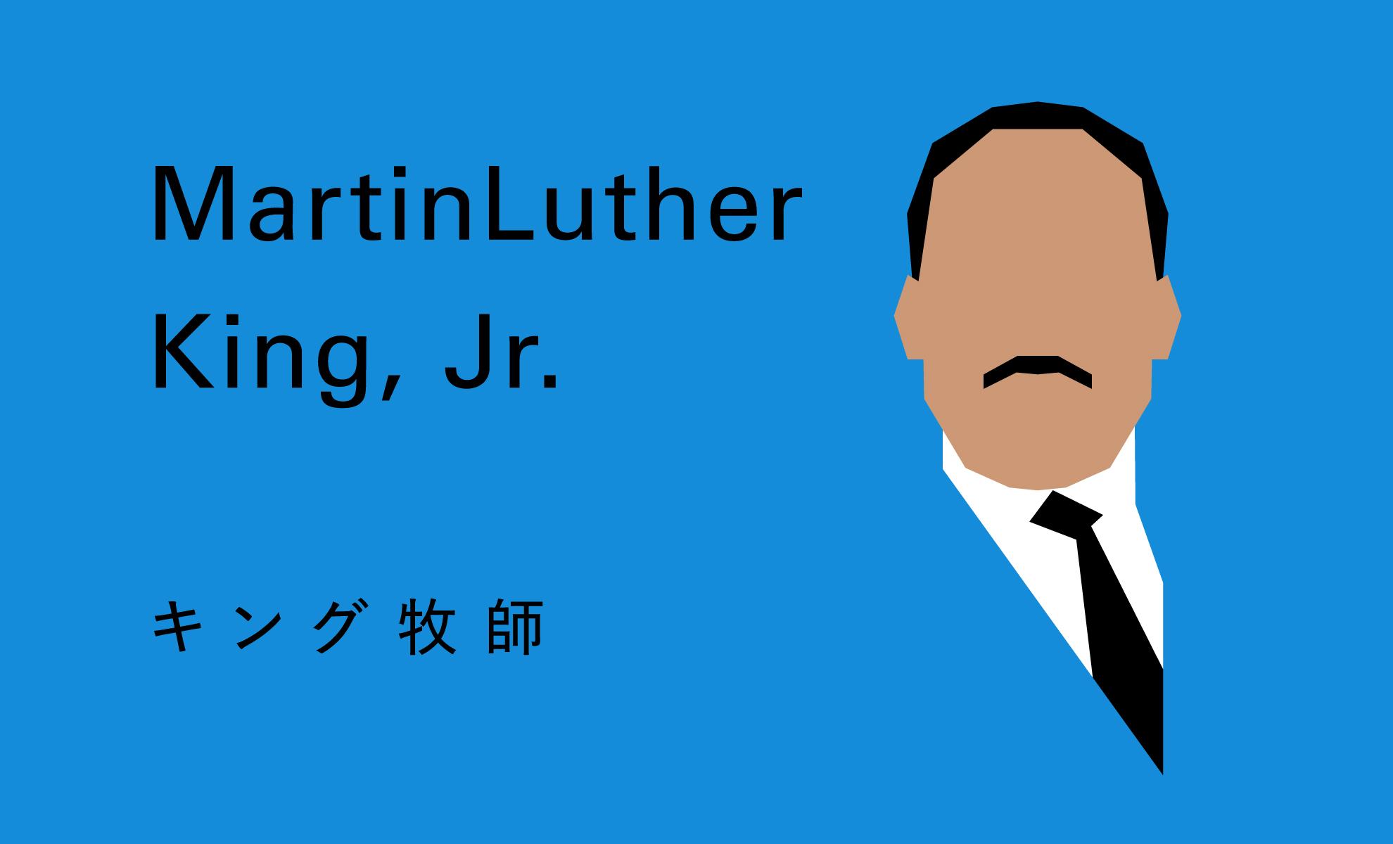 キング牧師