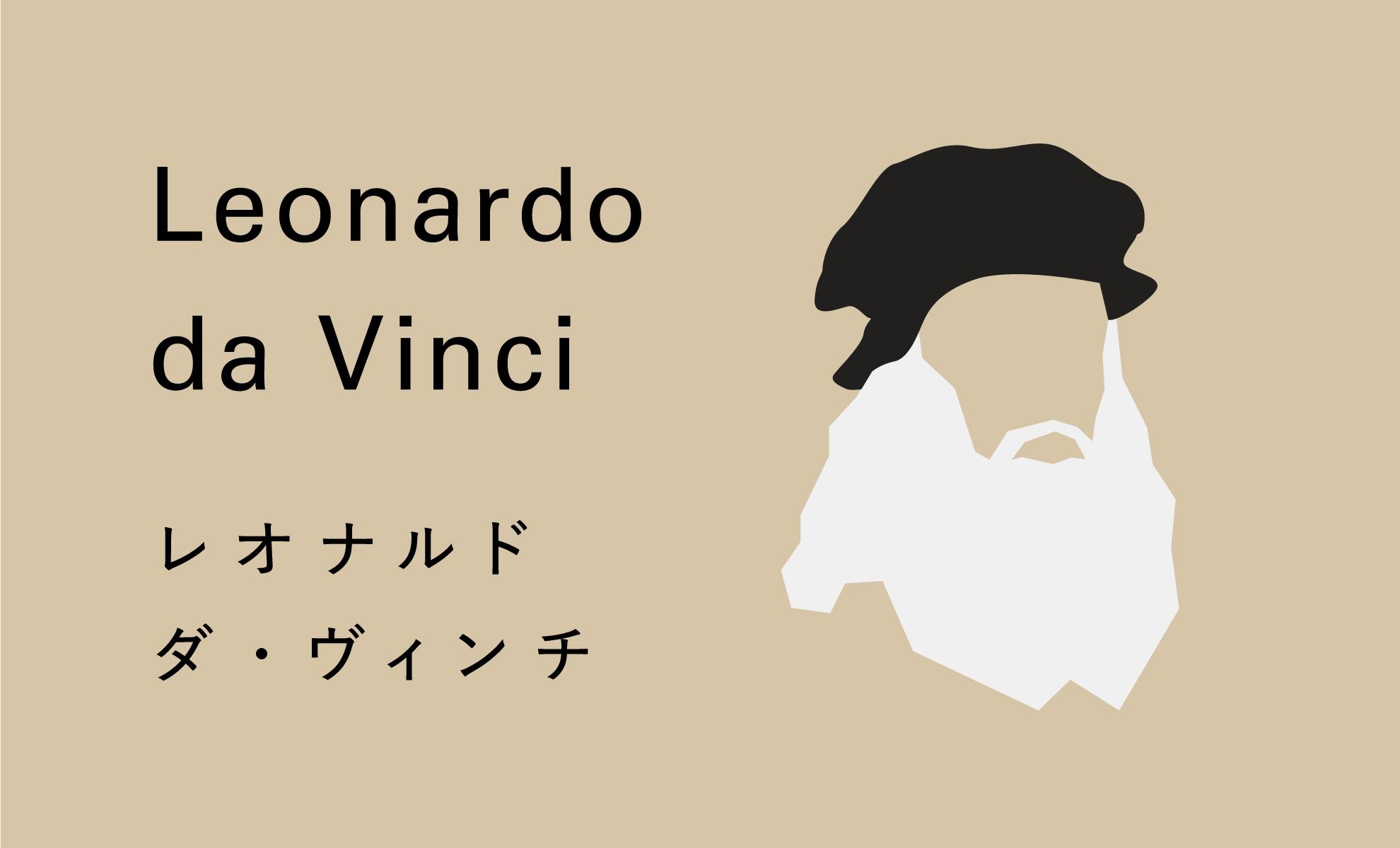 レオナルド・ダ・ヴィンチ 画像