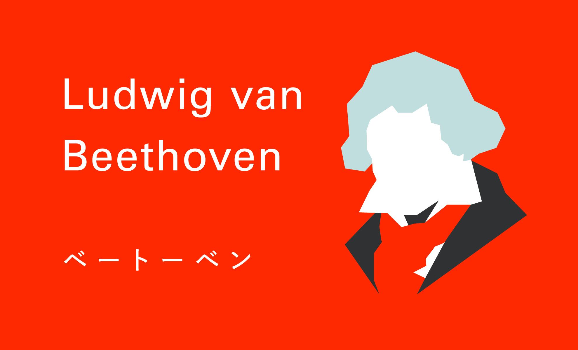 ベートーベン 画像