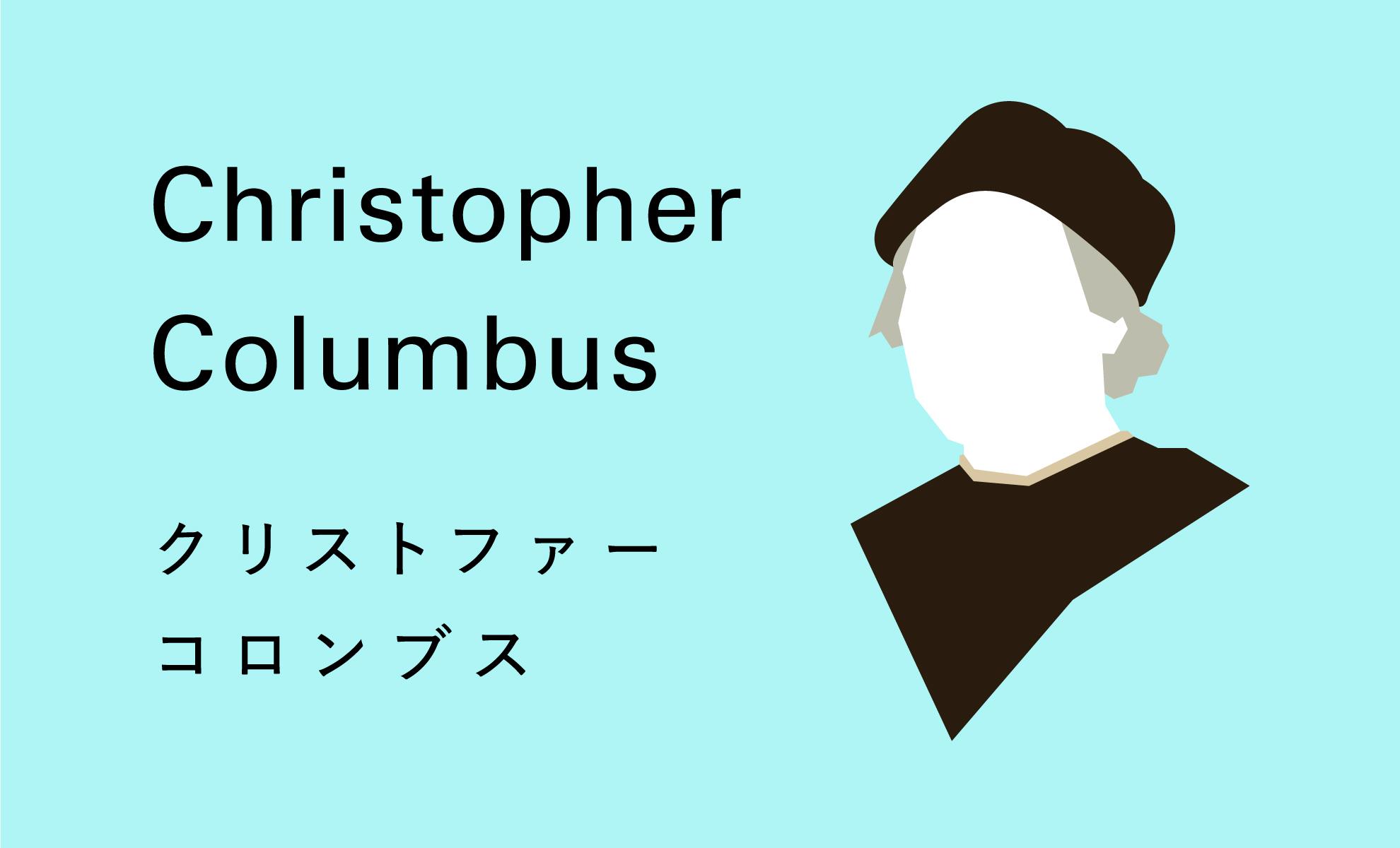 コロンブスの画像