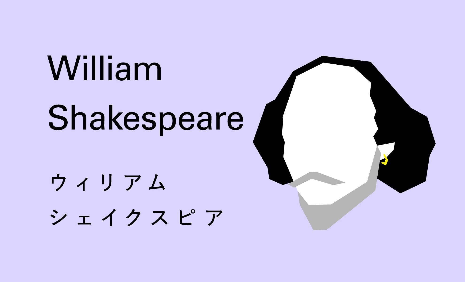 シェイクスピアの画像