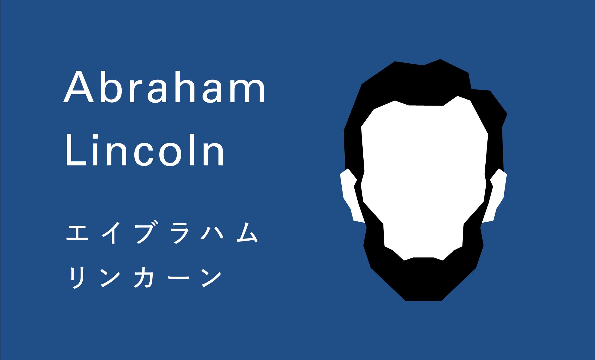 リンカーン 画像