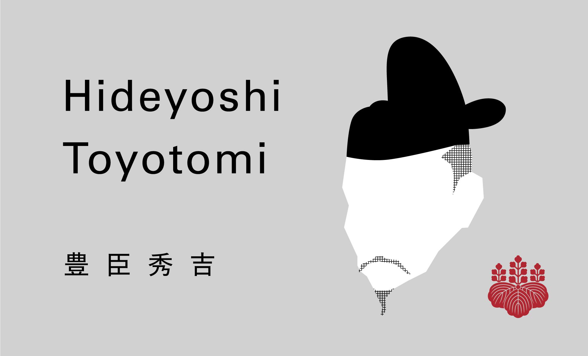豊臣秀吉の画像