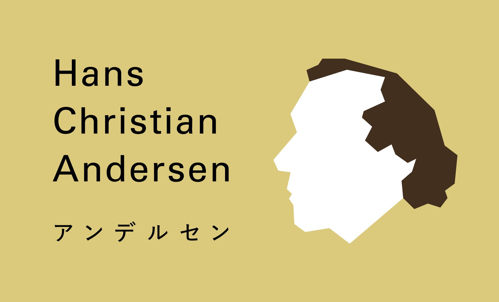アンデルセン 画像