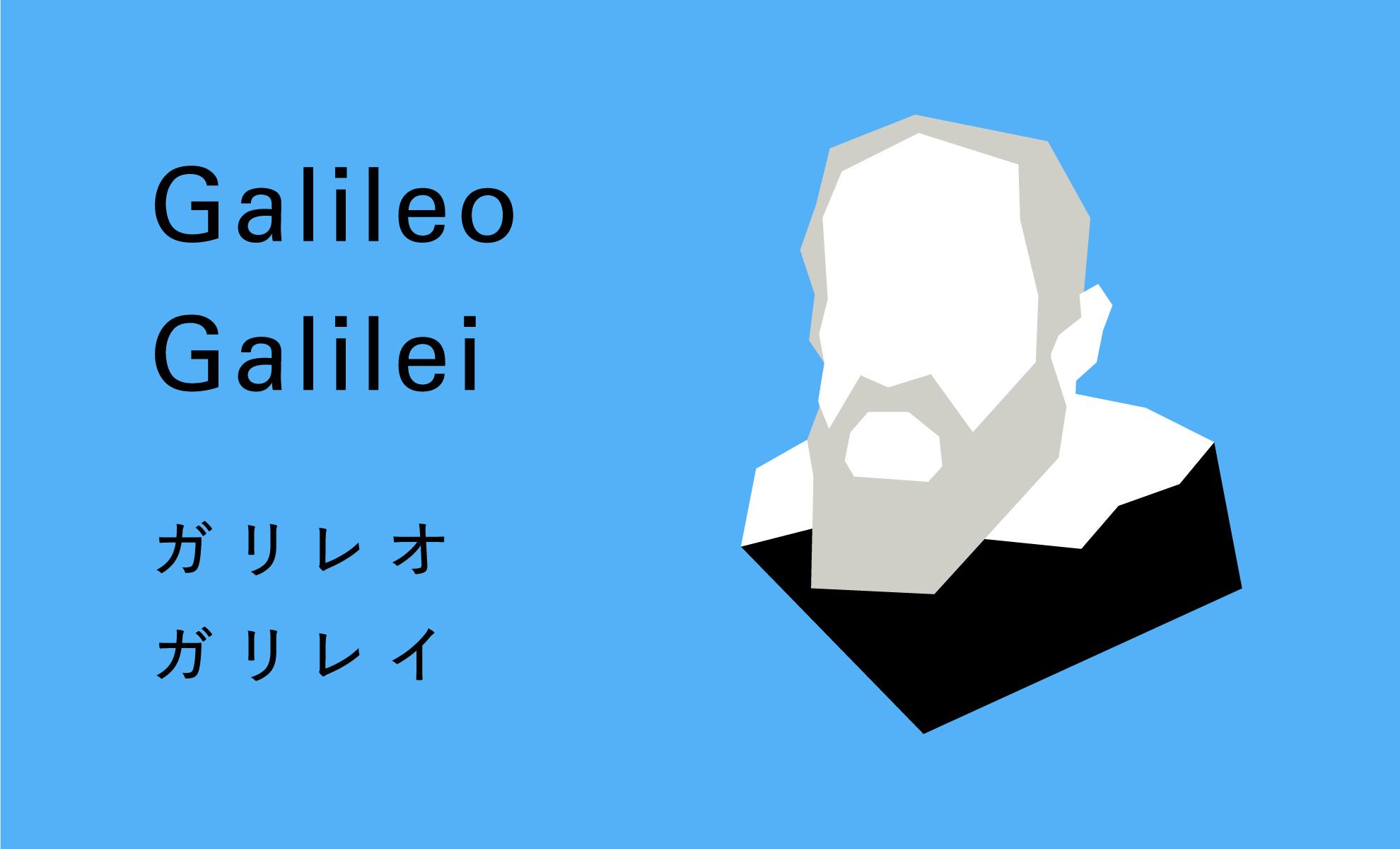 ガリレオ 画像