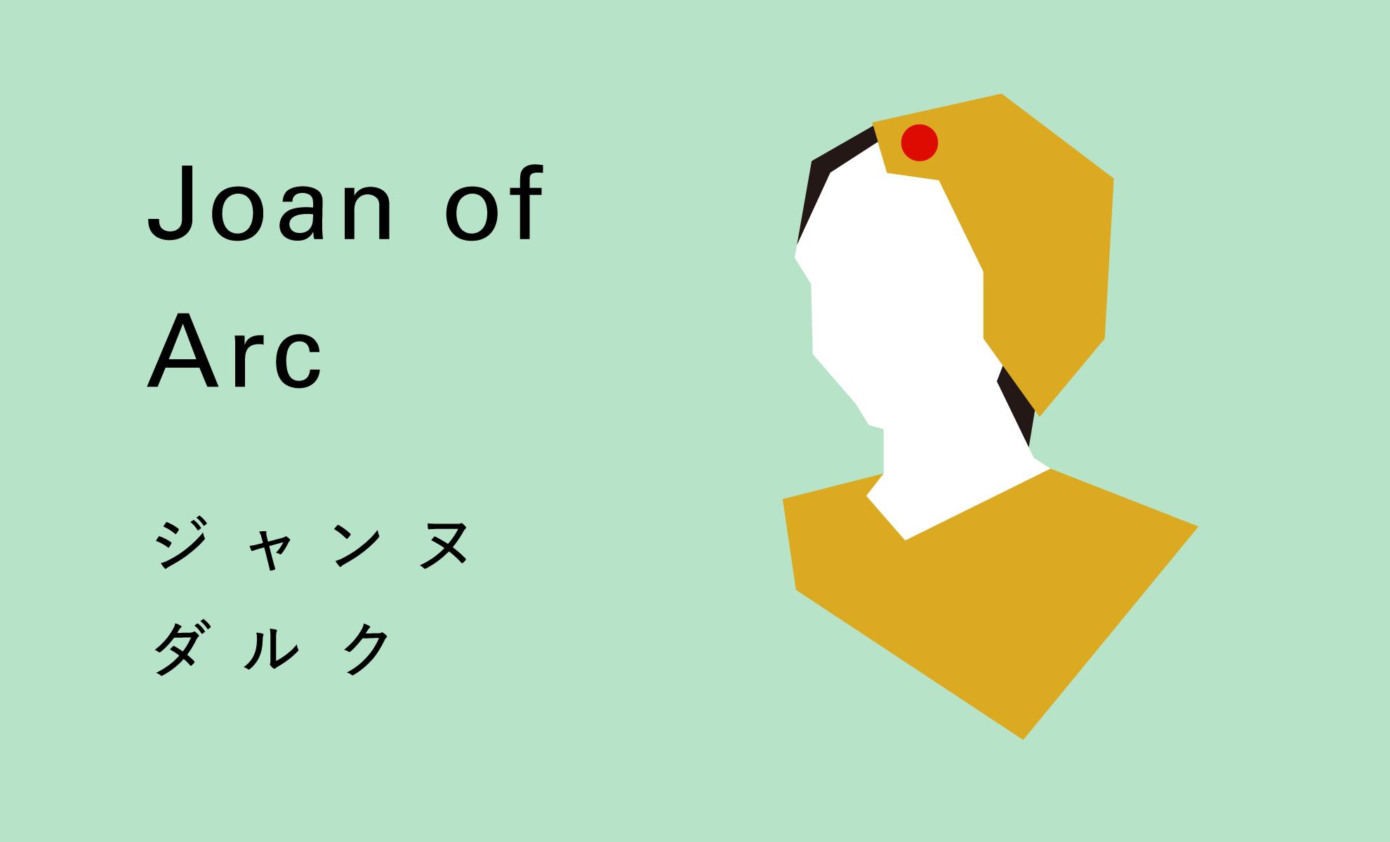 ジャンヌダルク 画像