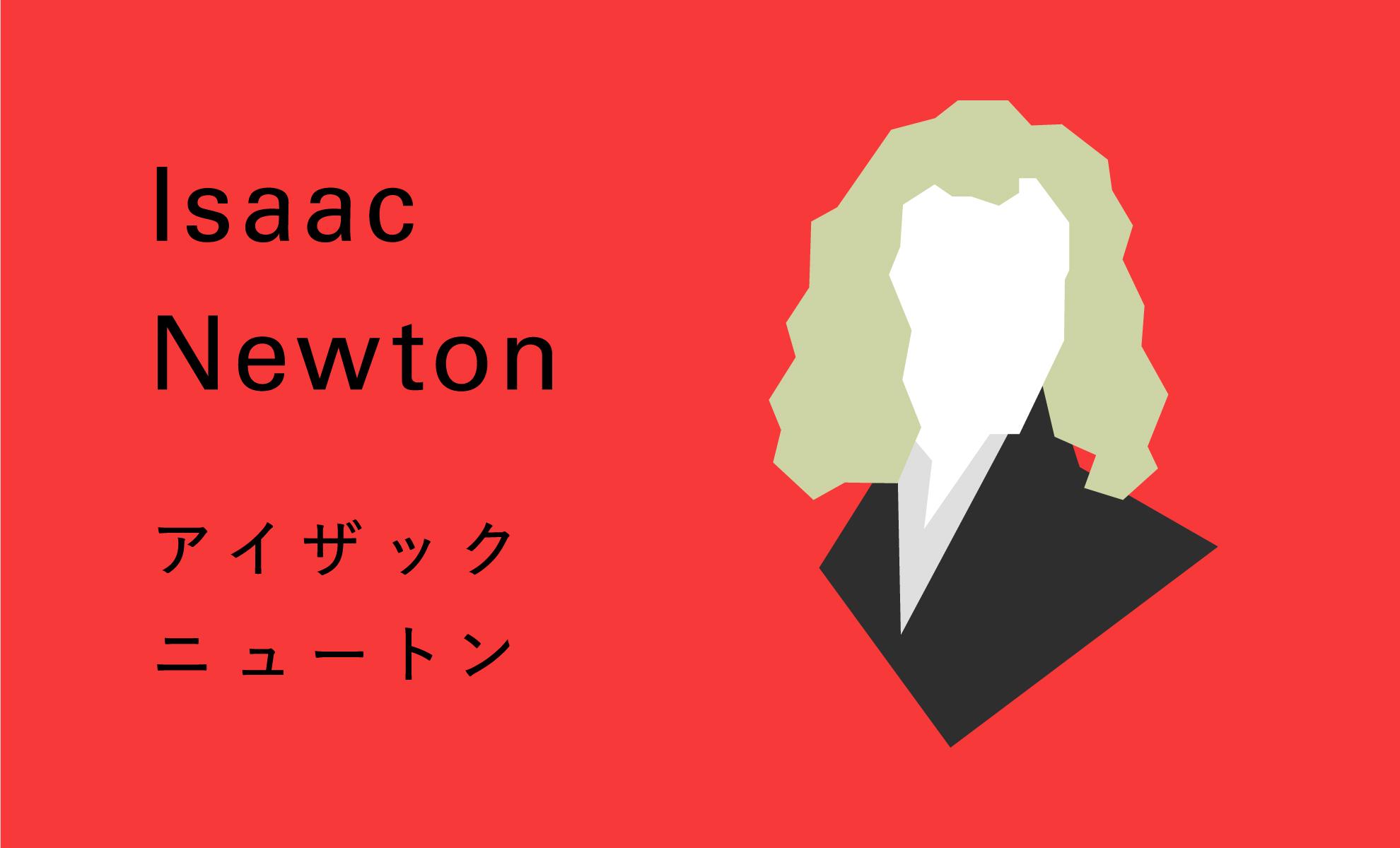 ニュートン 画像