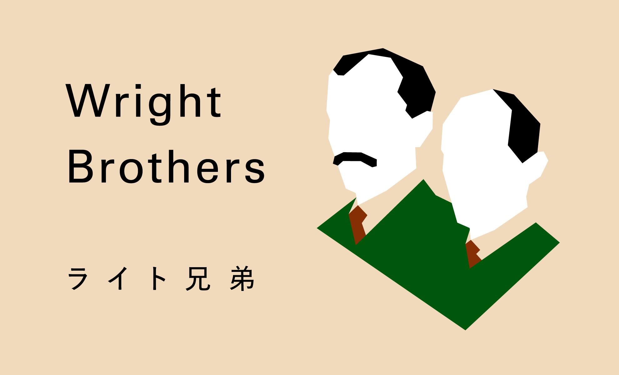 ライト兄弟 画像