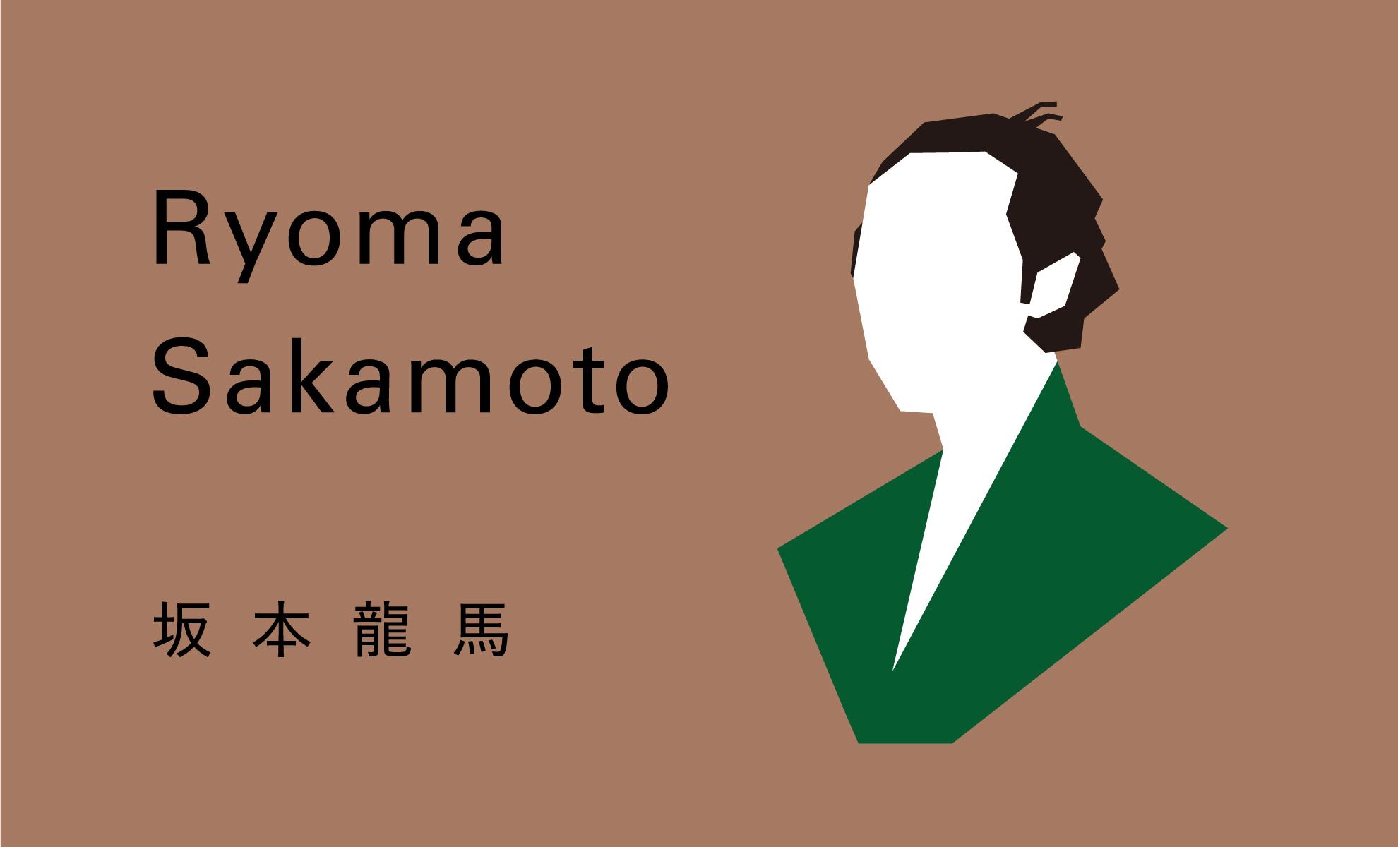 坂本龍馬 画像