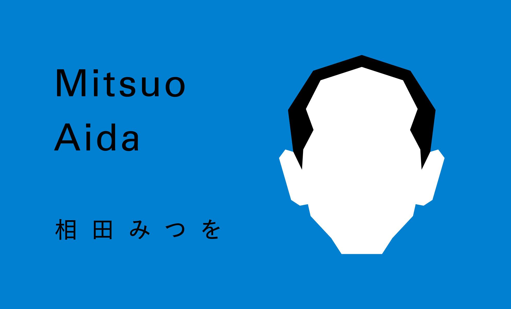 相田みつを 画像