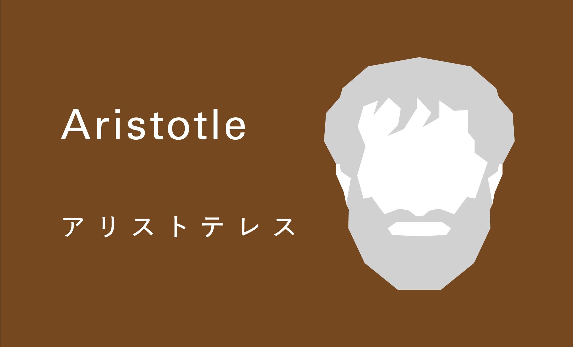 アリストテレス 画像