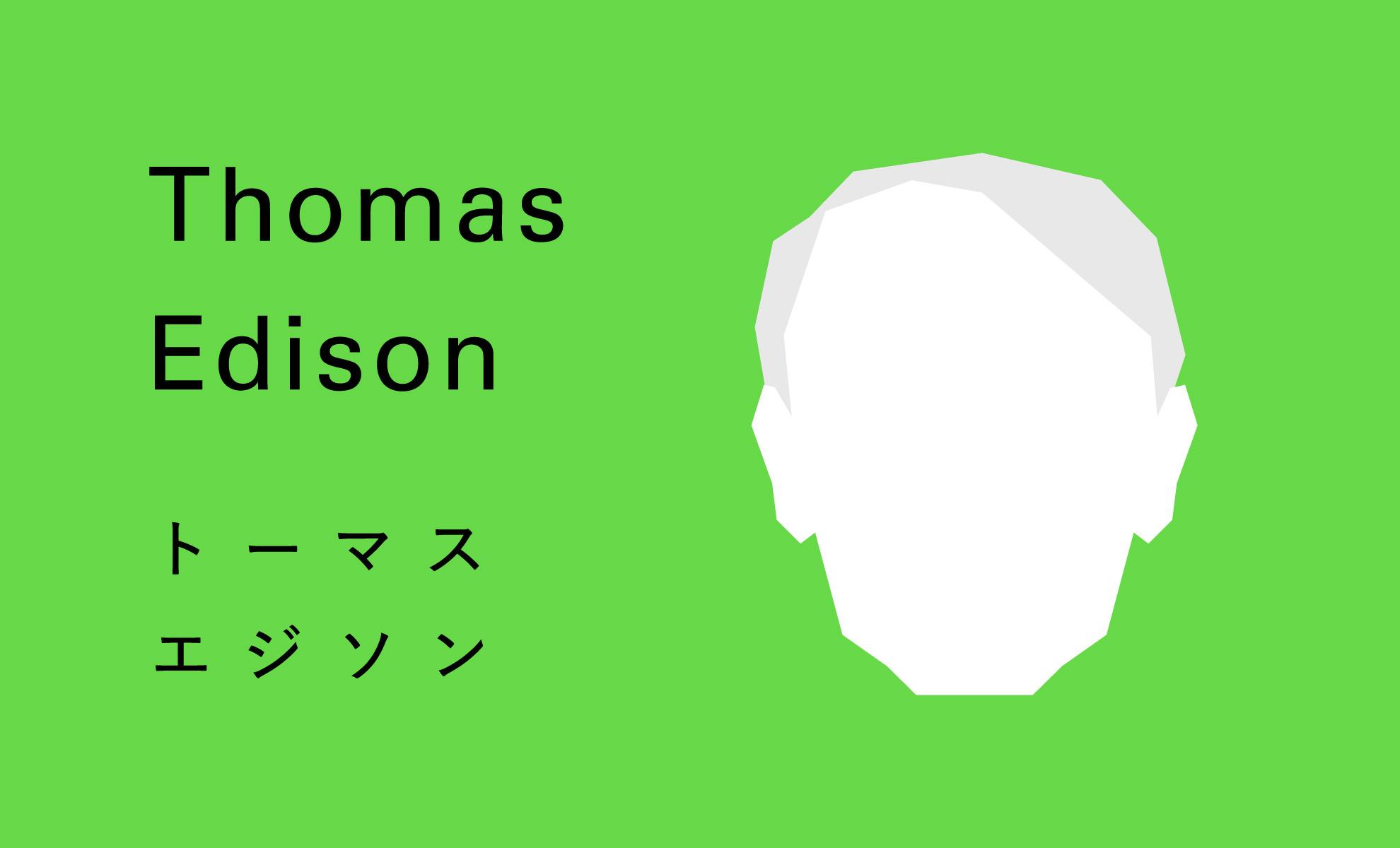 エジソン 画像
