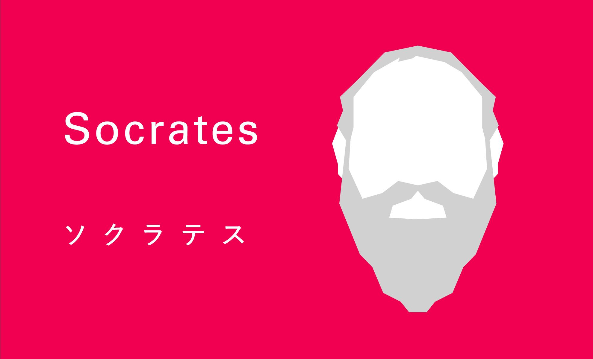 ソクラテス 画像