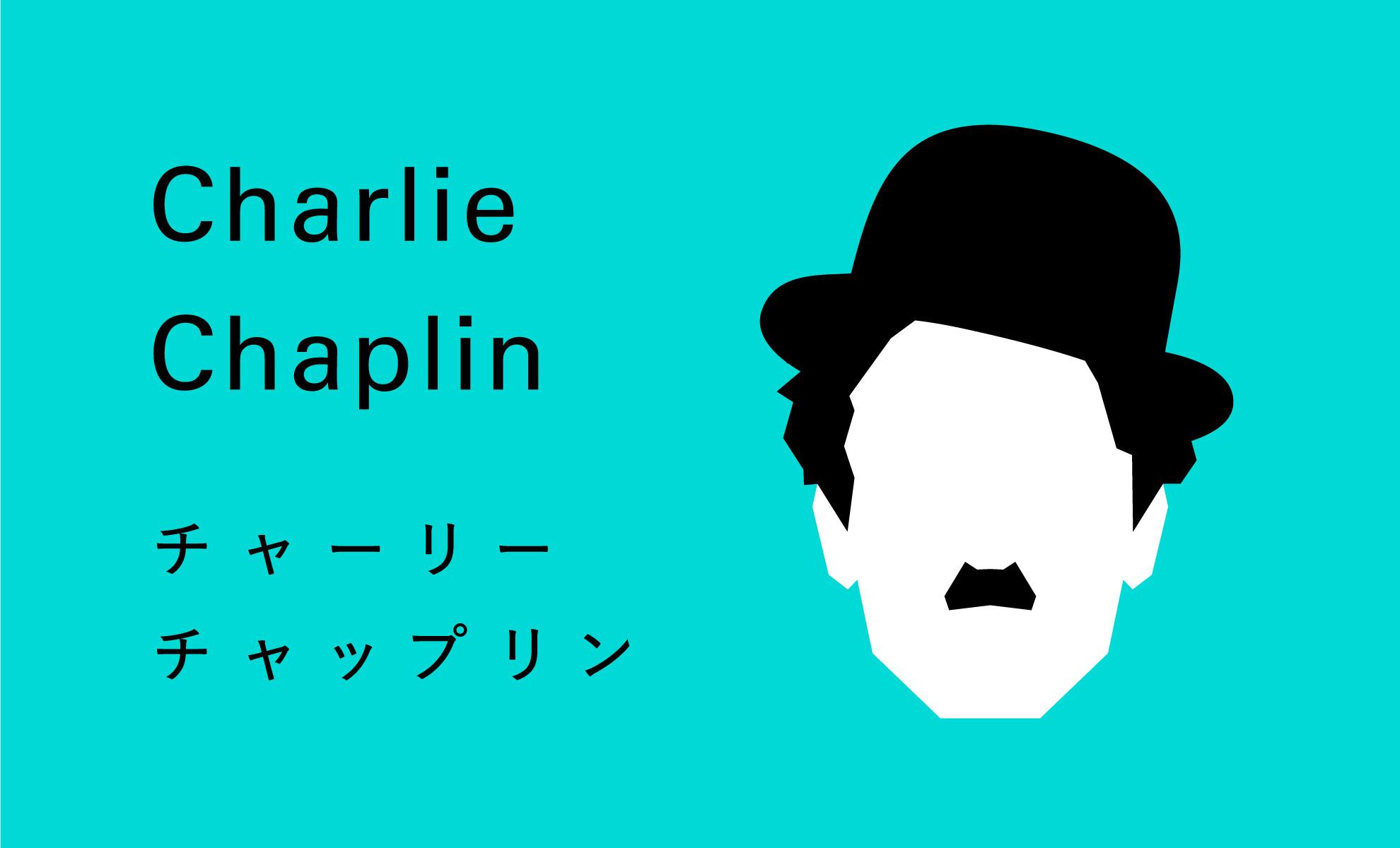 チャップリン 画像