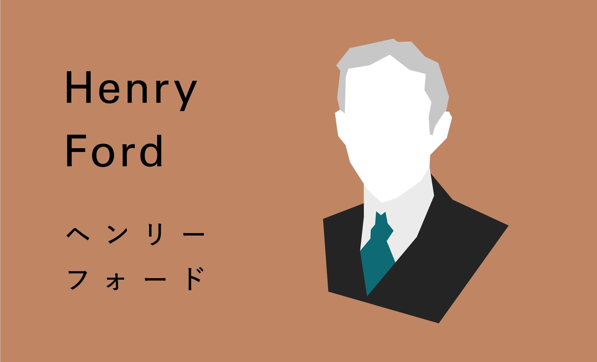 ヘンリーフォード 画像