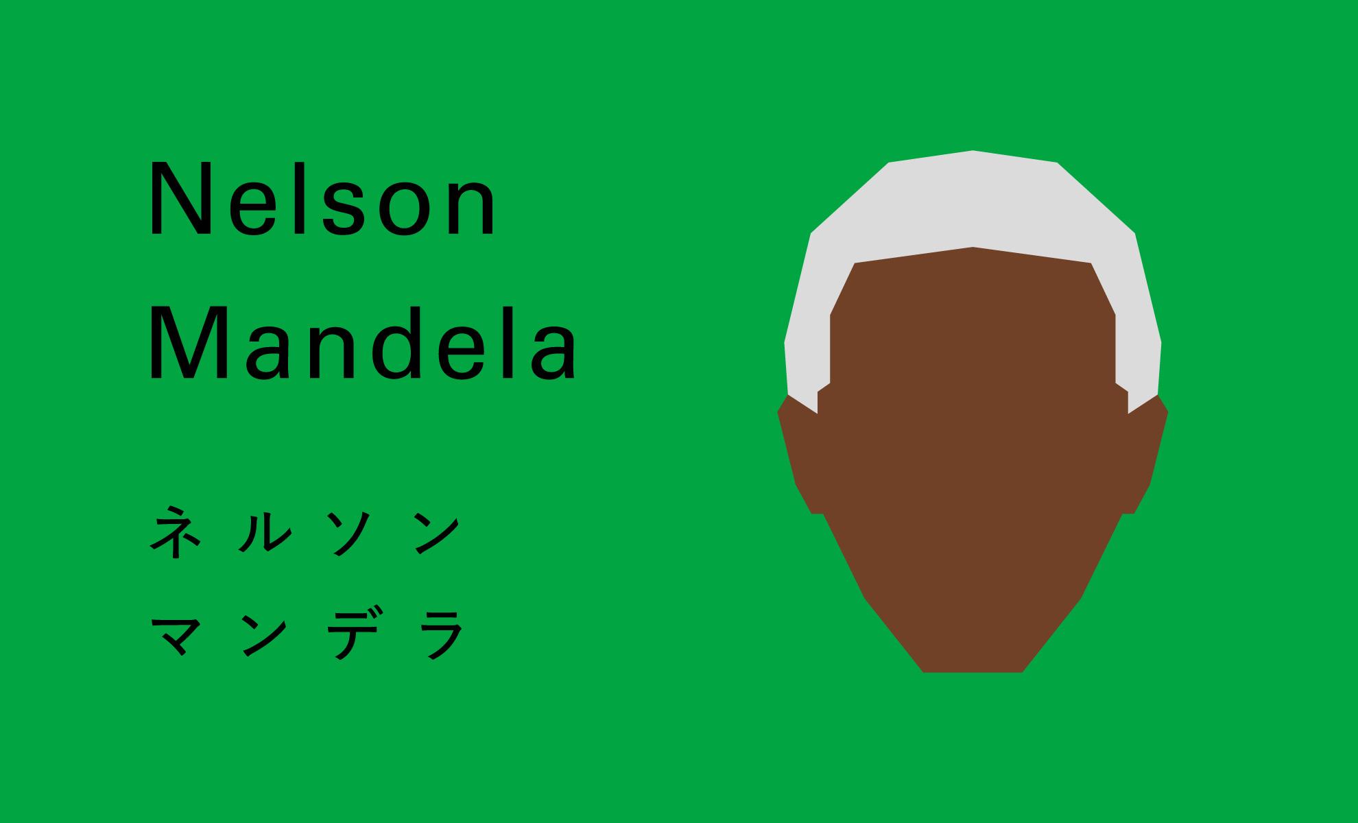 マンデラ 画像