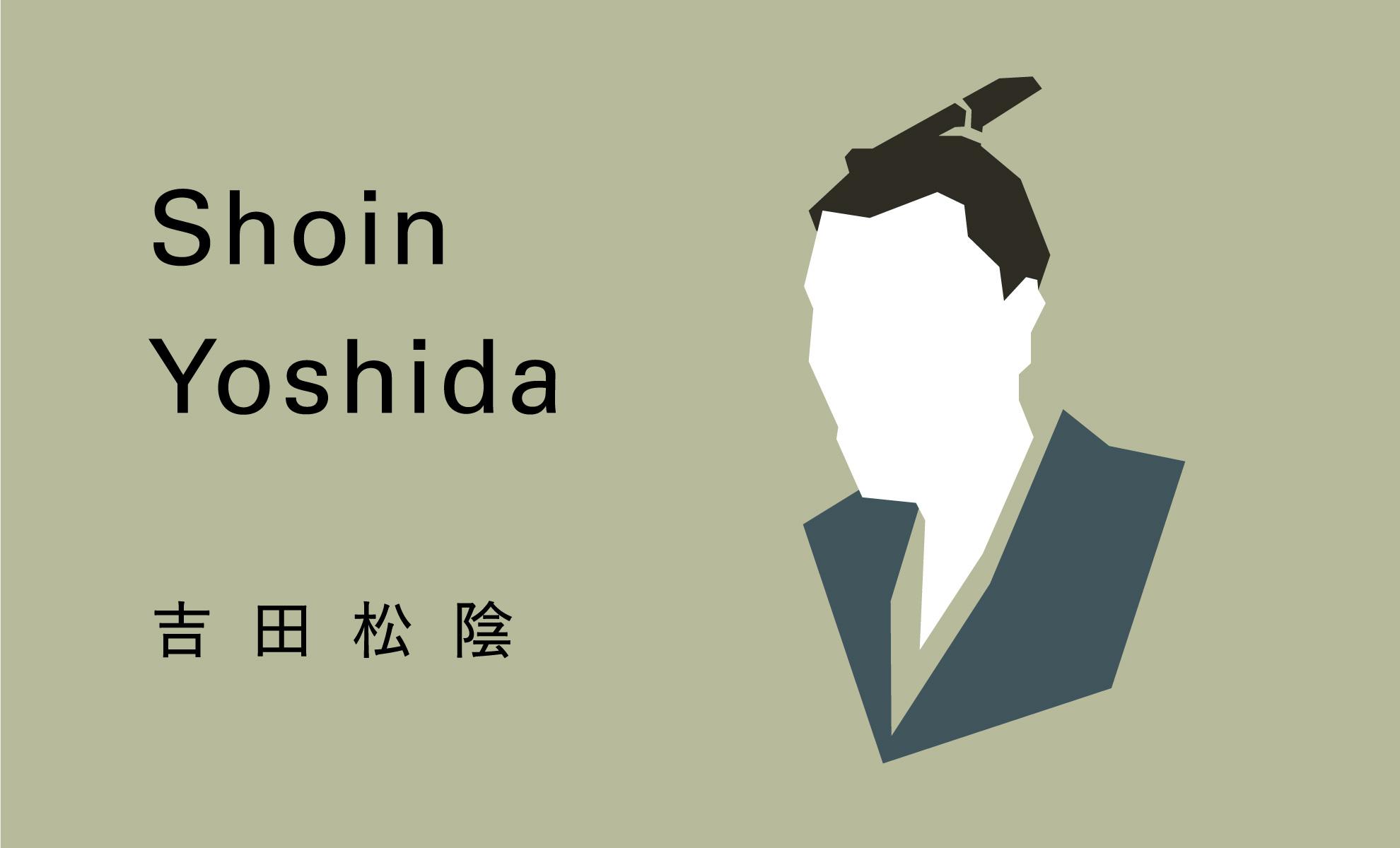 吉田松陰 画像