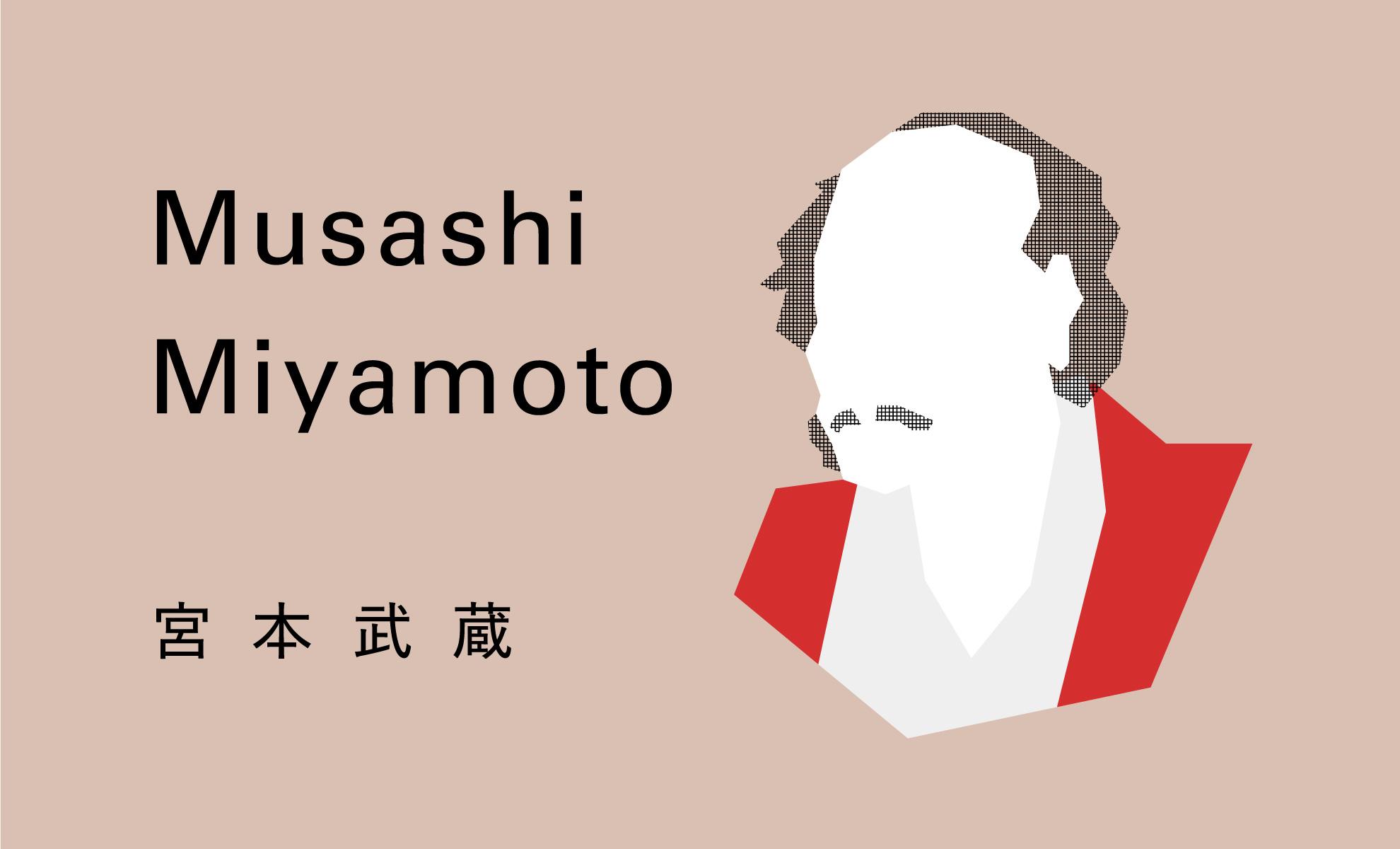 宮本武蔵 画像
