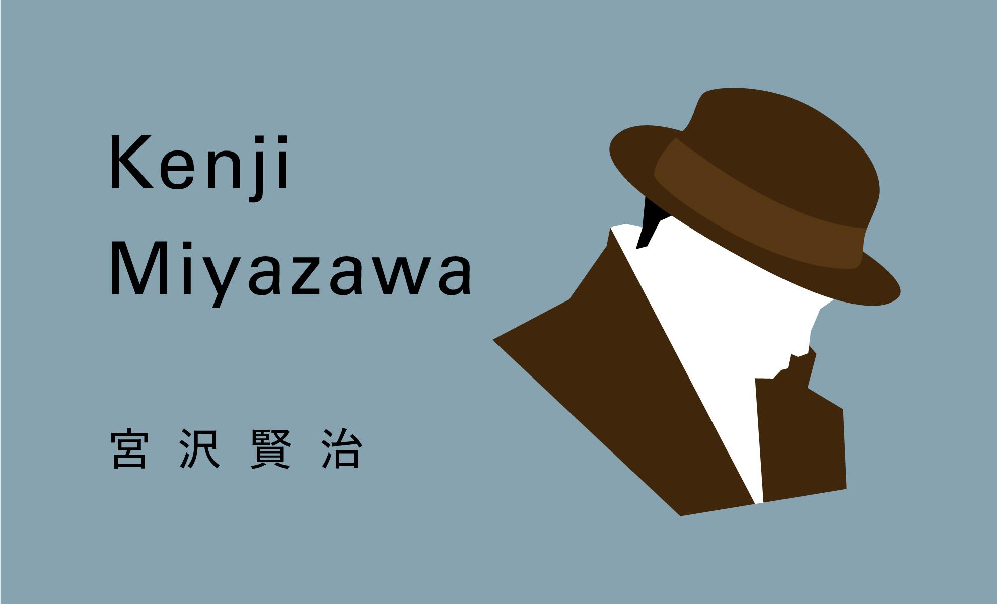 宮沢賢治 画像