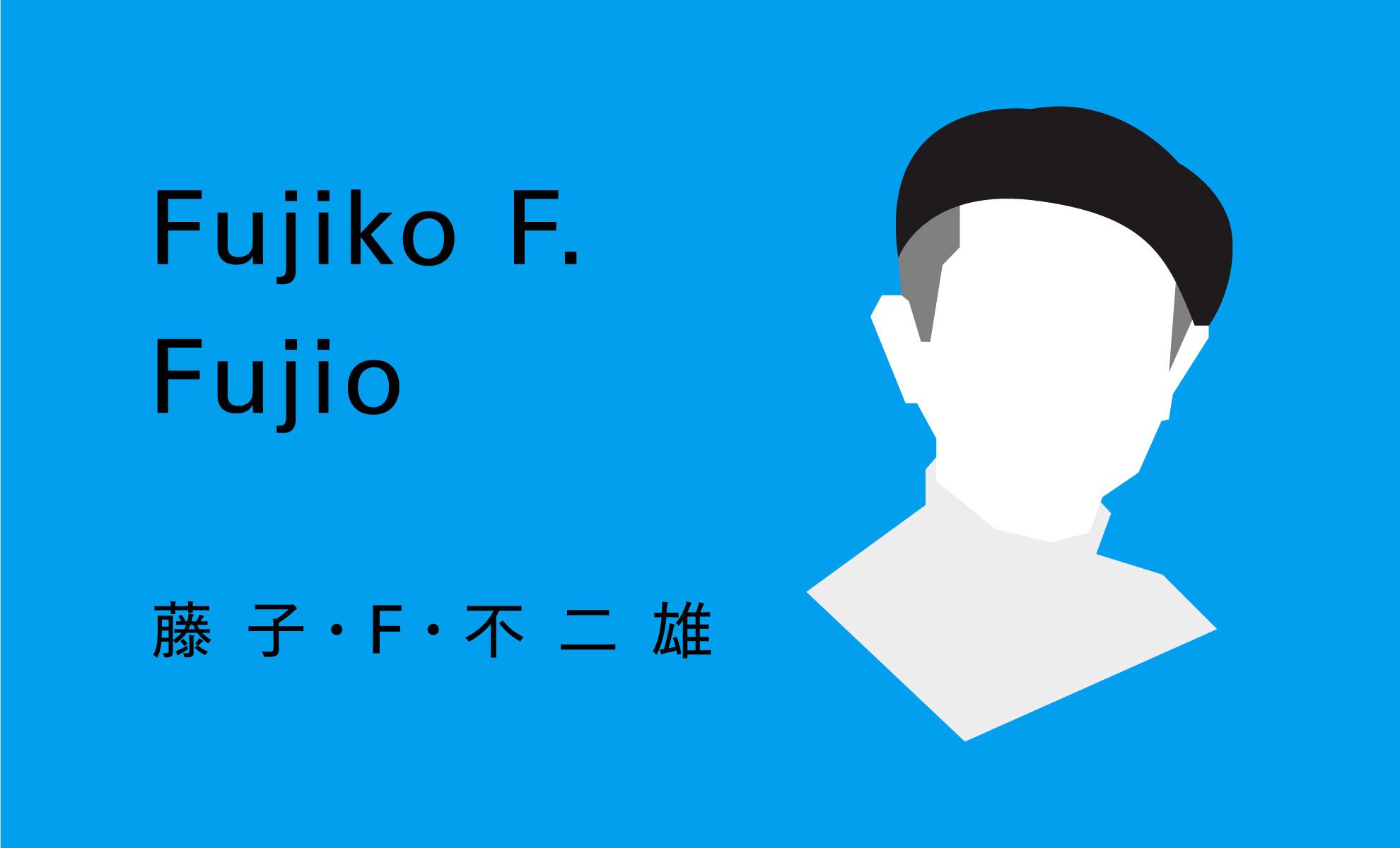藤子F不二雄 画像