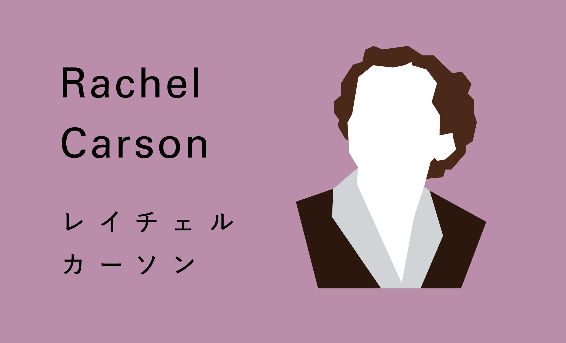 レイチェルカーソン 画像