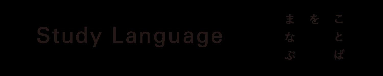 Study Language ことばをまなぶ