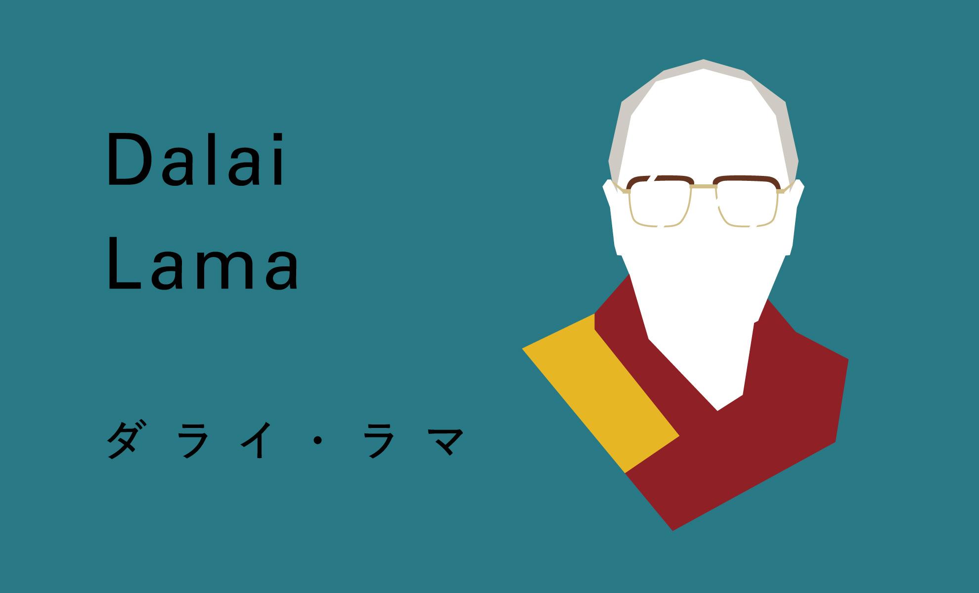 ダライラマ 画像