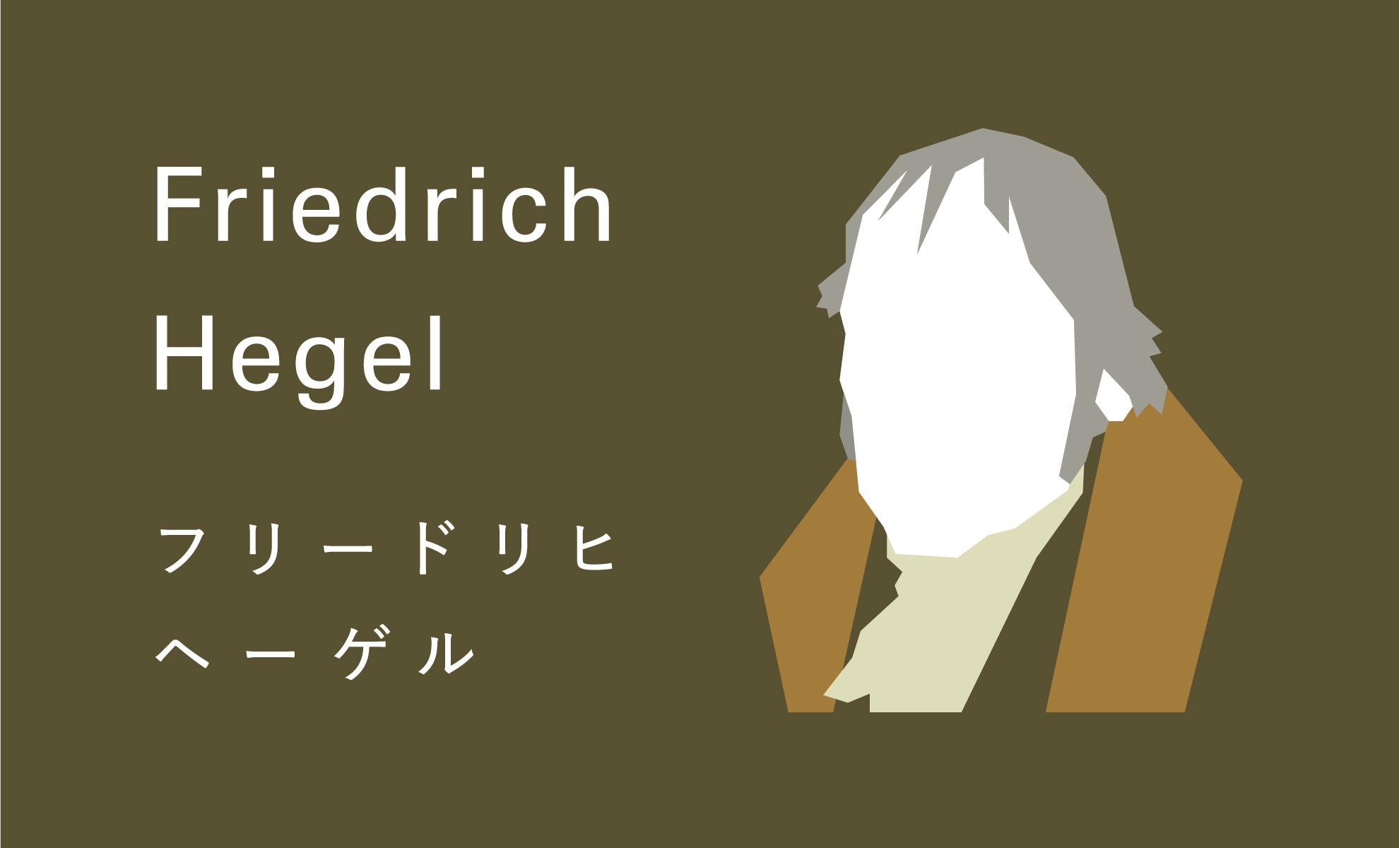 ヘーゲル 画像
