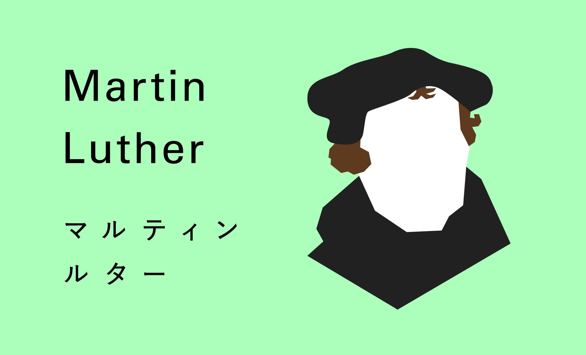 マルティンルター 画像