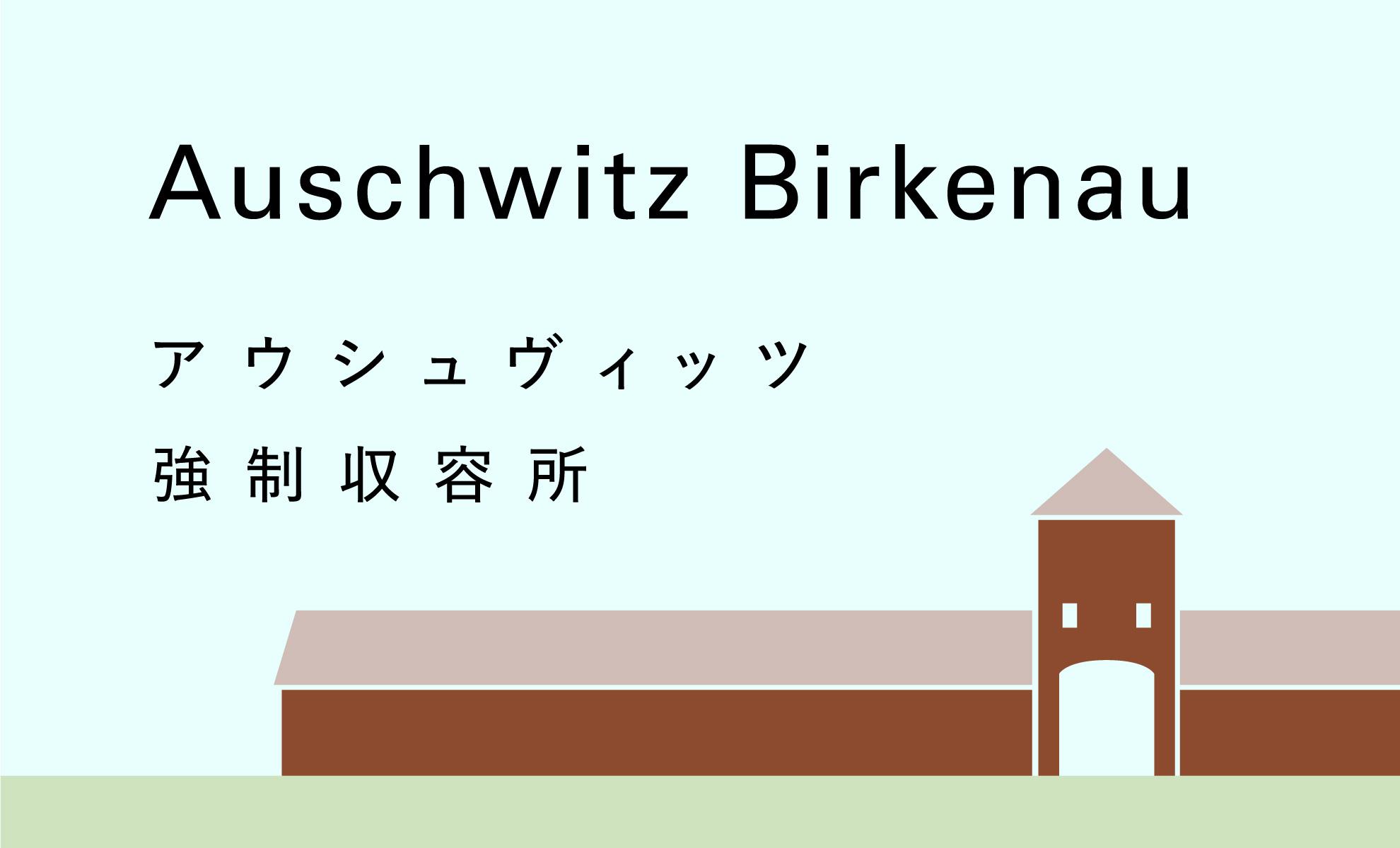 アウシュヴィッツ=ビルケナウ強制収容所 画像