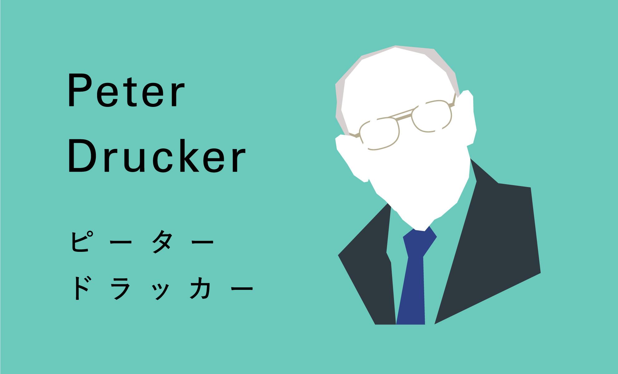 ピーター・ドラッカー 画像